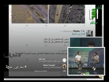 معاً في الحج  -ح2- معن برغوث وياسر سنان