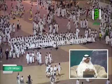 الحج أشهر معلومات - الحلقة 2 - بندر عرب