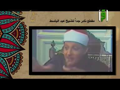 بلاد الكنانة -قصة الشيخ عبد الباسط مع الحج