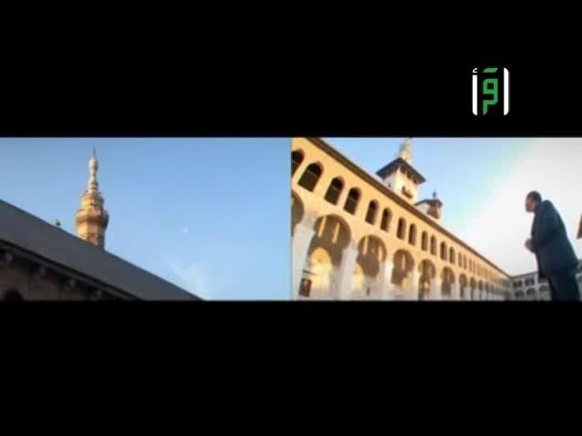 بيوت أذن الله أن ترفع - المساجد الأموية في سوريا