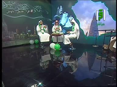 اليوم الوطني  - الحلقة 1- تقديم ياسر سنان ومعن برغوث و محمد  الفهيد