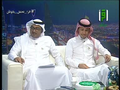 اليوم الوطني-  سعد الغامدي و مراد الكحيلي