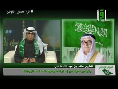 اليوم الوطني مع إيهاب جاها وسعيد حنتوش - الحلقة 2