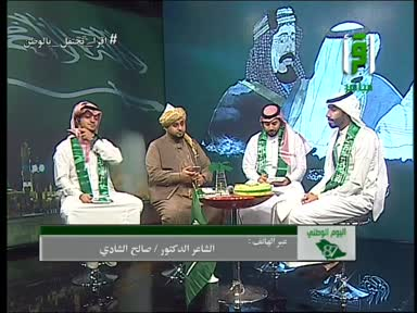 اليوم الوطني - الحلقة 2 - تقديم ياسر سنان ومعن برغوث ومحمد الفهيد
