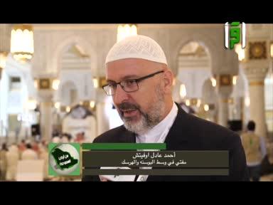 من أرض السعودية - الحلقة 1 -مسابقة الملك عبد العزيز لحفظ القرآن الكريم - 1439