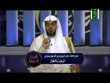 الأسوة الحسنة-خالد الشايع-هدي الرسول صلى الله عليه وسلم في الرعاية بالأطفال