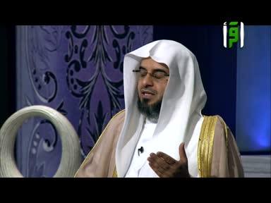 الاسوة الحسنة ح 21- هدي الرسول صلى الله عليه و سلم في حسن العشرة الزوجية