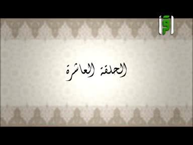 مقام التأويل -ح10-سورة الفلق-الدكتور احمد السديس