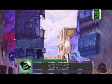 تقارير من ارض السعودية-ملتقى جدة السياحي
