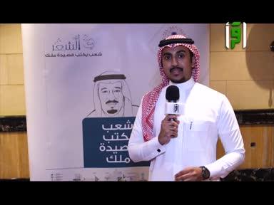 تقارير من أرض السعودية-مبادرة شعب يكتب قصيدة ملك