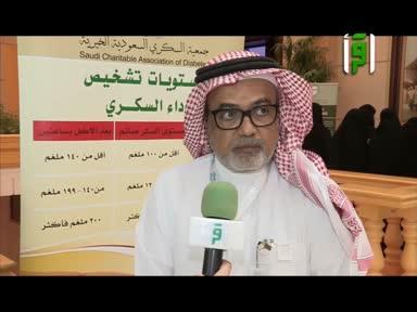 تقارير من أرض السعودية -المؤتمر العلمي الثالث لجمعية السكري بالرياض