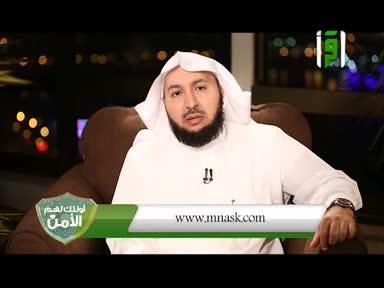 أؤلئك لهم الأمن - ح5 -الصبر ج1-تقديم الشيخ راشد الزهراني
