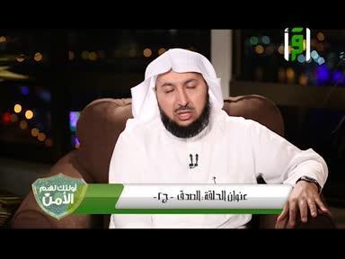 اولئك لهم الامن - ح 11- الصدق الجزء الثاني - الشيخ راشد الزهراني