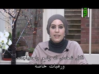 الوصية المنسية-ح5 –وجهة نظر الإسلام للأزواج