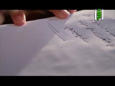 اؤلئك لهم الأمن -ح14-الصدق ج5-تقديم الشيخ راشد الزهراني
