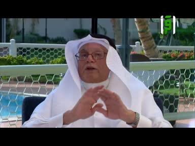 الطب والحبياة -ح15- تخسيس الوزن - الدكتور زهير السباعي