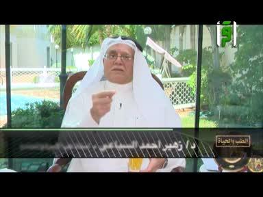الطب والحياة -ح17-الفشل الكلوي(2-4)-الدكتور زهير السباعي