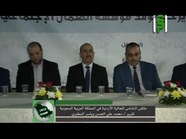 تقارير من ارض السعودية-ح146-ملتقى النشامى للجالية الأردنية في السعودية