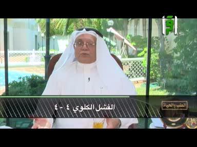 الطب والحياة -ح19- الفشل الكلوي  -4-4- الدكتور زهير السباعي