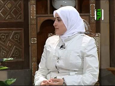 ايام مع الحبيب -ح21- أتى نصر الله - الدكتوره رفيدة حبش
