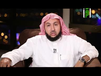 اولئك لهم الأمن-ح25-الأمان الأسري(ج2)-الشيخ راشد الزهراني