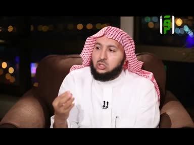 أولئك لهم الأمن-ح26- الأمن الأسري ج 3- الشيخ راشد الزهراني