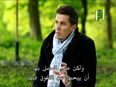 المسلمون يتساءلون – ح 9 – البحث عن الإحسان