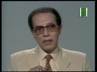 العلم والايمان -  الكهرباء البيولوجية -الدكتور مصطفى محمود
