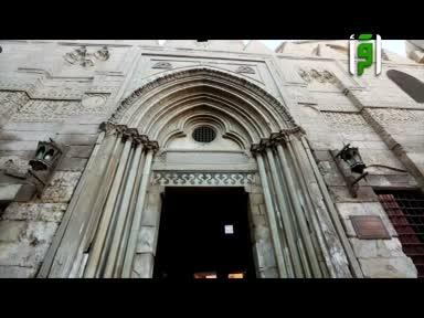 أرض الصالحين-ح13-مسجد السلطان أحمد بن طولون-ج1