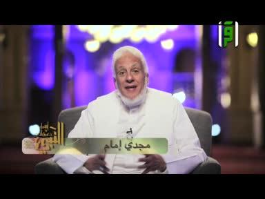 أسماء وصفات النبي صلى الله عليه وسلم-ح5-الاجود-تقديم مجدي إمام