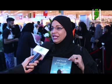 من أرض السعودية - تقرير معرض الكتاب - الرسالة الرابعة