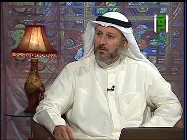 الأسرة السعيدة - ح10- الحضانة في أروقة المحاكم - الدكتور جاسم المطوع