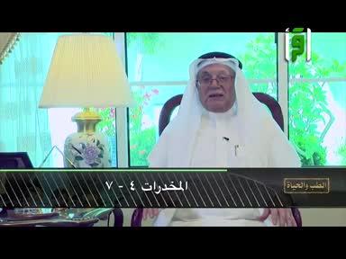 الطب و الحياة - المخدرات 4-7- ح 60- الدكتور زهير السباعي