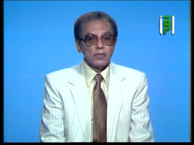 العلم والايمان - النمل وعش الغراب - الدكتور مصطفى محمود