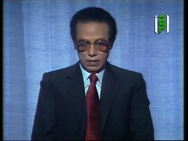 العلم والايمان -حياة الليل - الدكتور مصطفى محمود