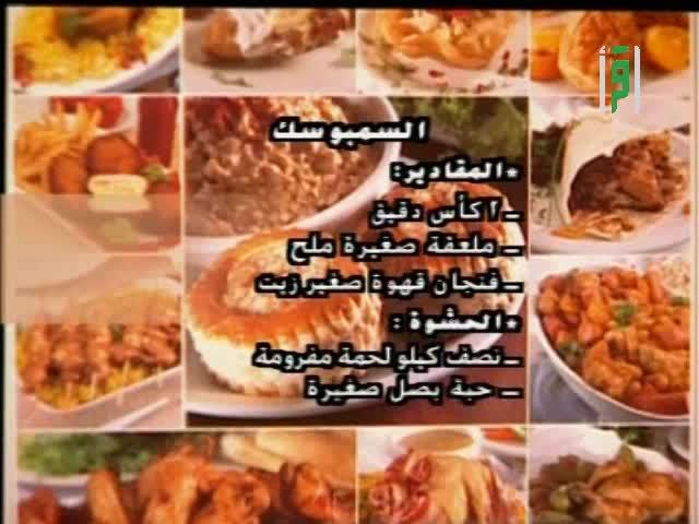 مطبخك 2005 - ح3- السمبوسك -الماسية - منال خجا