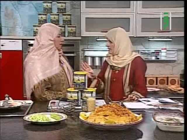 مطبخك 2005 - ح1 - رز زربيان - منال خجا