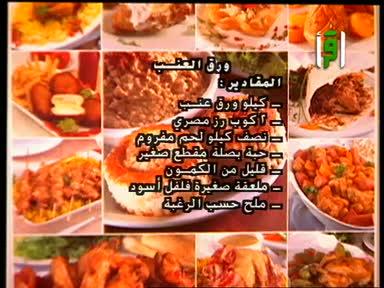 مطبخك 2005 - ح 24 - ورق عنب باللحمة وسبوسك بالجبن - منال خجا