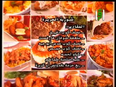 مطبخك 2005 - ح28 - معجنات فطاير السبانخ -لحمة بعجين - منال خجا