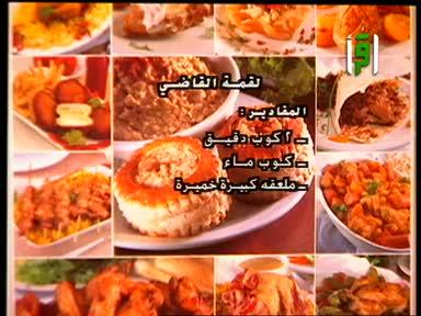 مطبخك 2005 - ح29 - كسكسي و سلطة جرجير و لقمة القاضي - منال خجا