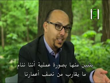 المسلمون يتساءلون - ح 18 - مفهوم الوقت في الإسلام