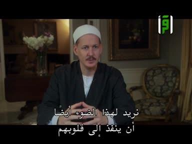 مجالس الإيمان - 18 - الحقيقة