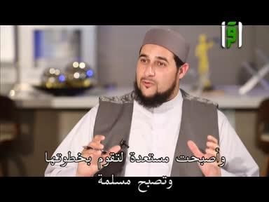 عزيزي المسلم - ح 27 - تحول العلاقات
