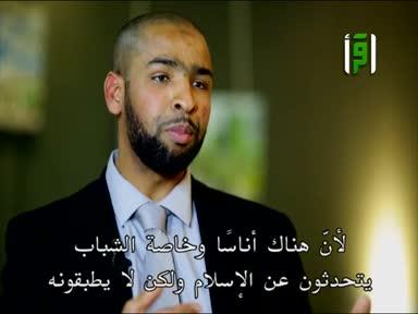 المسلمون يتساءلون - ح 19 - الترحيب في المسلمون الجدد