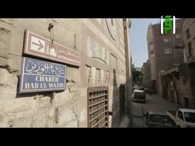 أرض الصالحين - ح 20 - الجامع الأزرق - تقديم عبد الغني المالكي