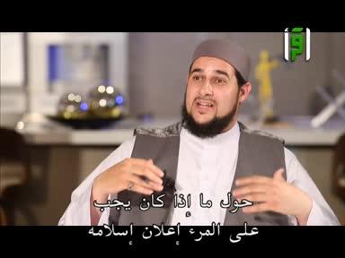 عزيزي المسلم - ح 29 - قرار التحول