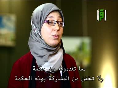 المسلمون يتساءلون - ح 21 - الصعوبات التي تواجهها المرأة