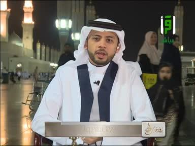 في رحاب طيبة -ح7 - تقديم وائل رفيق