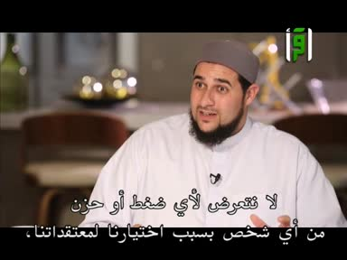 عزيزي المسلم - ح 3 - دور المسلم