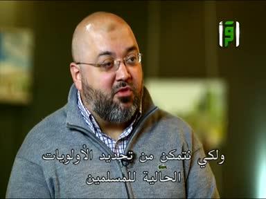 المسلمون يتساءلون - ح24 - أولويات ومشكلات المجتمع الإسلامي